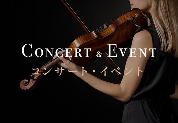 コンサート・イベント